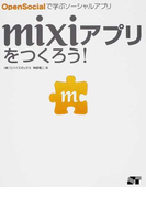mixiアプリをつくろう! OpenSocialで学ぶソーシャルアプリ