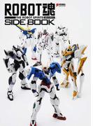 ROBOT魂:SIDE BOOK