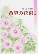 希望の花束 婦人部指導集 2