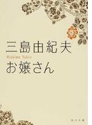 お嬢さん (角川文庫)(角川文庫)