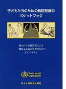 子どもたちのための病院医療のポケットブック 限られた医療資源による一般的な病気の管理のためのガイドライン