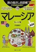 旅の指さし会話帳 第2版 15 マレーシア (ここ以外のどこかへ! アジア)