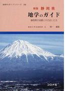 静岡県地学のガイド 静岡県の地質とそのおいたち 新版