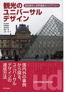 観光のユニバーサルデザイン 歴史都市と世界遺産のバリアフリー