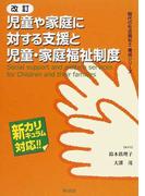 児童や家庭に対する支援と児童・家庭福祉制度 新カリキュラム対応 改訂 (現代の社会福祉士養成シリーズ)