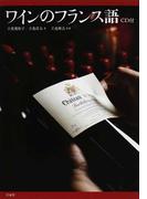 ワインのフランス語