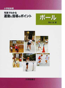 小学校体育写真でわかる運動と指導のポイント ボール