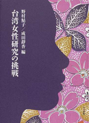 台湾女性研究の挑戦