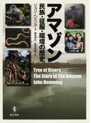 アマゾン 民族・征服・環境の歴史