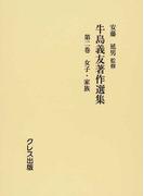 牛島義友著作選集 復刻 第2巻 女子・家族