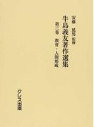 牛島義友著作選集 復刻 第3巻 教育・人間形成