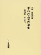 牛島義友著作選集 復刻 第4巻 青少年 1