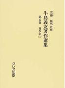 牛島義友著作選集 復刻 第5巻 青少年 2