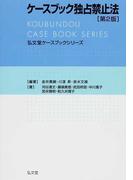 ケースブック独占禁止法 第2版 (弘文堂ケースブックシリーズ)