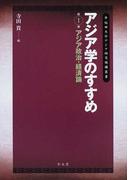 アジア学のすすめ 第1巻 アジア政治・経済論 (早稲田大学アジア研究機構叢書)