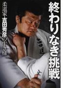 終わりなき挑戦 柔道家・吉田秀彦の生き様