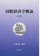 国際経済学概論 改訂版