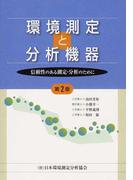 環境測定と分析機器 信頼性のある測定・分析のために 第2版