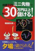 日経225「ミニ先物」で月に30万円以上儲ける!