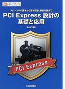 PCI Express設計の基礎と応用 プロトコルの基本から基板設計,機能実装まで