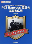 PCI Express設計の基礎と応用 プロトコルの基本から基板設計,機能実装まで (インターフェース・デザイン・シリーズ)