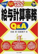 はじめての人でもやさしくわかる「給与計算事務」Q&A 改訂版