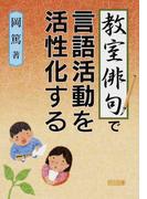 教室俳句で言語活動を活性化する