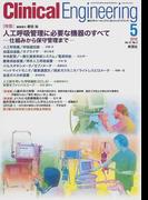 クリニカルエンジニアリング 臨床工学ジャーナル Vol.21No.5(2010−5月号) 特集人工呼吸管理に必要な機器のすべて