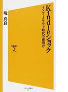 Kindleショック インタークラウド時代の夜明け (SB新書)(SB新書)