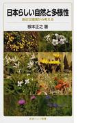 日本らしい自然と多様性 身近な環境から考える (岩波ジュニア新書)(岩波ジュニア新書)