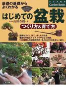 はじめての盆栽つくり方&育て方 基礎の基礎からよくわかる (ナツメ社のGarden Books)