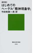 超解読!はじめてのヘーゲル『精神現象学』 (講談社現代新書)(講談社現代新書)