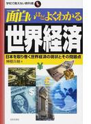 面白いほどよくわかる世界経済 日本を取り巻く世界経済の現状とその問題点 (学校で教えない教科書)