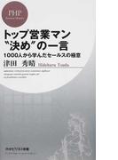 """トップ営業マン""""決め""""の一言 1000人から学んだセールスの極意 (PHPビジネス新書)(PHPビジネス新書)"""