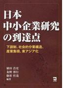 日本中小企業研究の到達点 下請制、社会的分業構造、産業集積、東アジア化