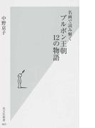 名画で読み解くブルボン王朝12の物語 (光文社新書)(光文社新書)