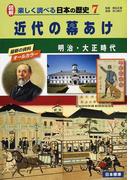 図解楽しく調べる日本の歴史 7 近代の幕あけ