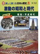 図解楽しく調べる日本の歴史 8 激動の昭和と現代