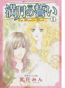 満月の誓い 1 (ハーレクインコミックス・エクストラ)