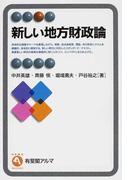 新しい地方財政論 (有斐閣アルマ Specialized)(有斐閣アルマ)