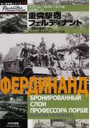 重突撃砲フェルディナント ソ連軍を震撼させたポルシェ博士のモンスター兵器 (独ソ戦車戦シリーズ)