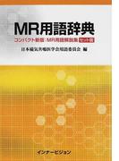 MR用語辞典 コンパクト新版:MR用語解説集セット版