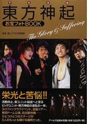 東方神起お宝フォトBOOK The Glory & Suffering (RECO BOOKS)