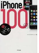 iPhoneを100倍楽しむ本 使える便利ワザ満載!