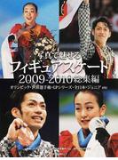 写真で魅せるフィギュアスケート2009−2010総集編 オリンピック・世界選手権・GPシリーズ・全日本・ジュニアetc (日本文化出版ムック)