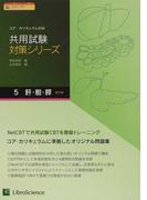 共用試験対策シリーズ コア・カリキュラム対応 第2版 5 肝・胆・膵