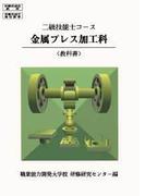 金属プレス加工科 教科書 改訂版 (厚生労働省認定教材 二級技能士コース)