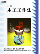 木工工作法 3訂 (厚生労働省認定教材)
