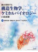 融合発展する構造生物学とケミカルバイオロジーの最前線