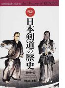 日本剣道の歴史 英訳付き (剣道日本)